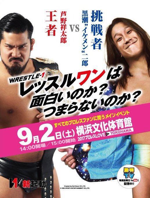 RESULTADOS - WRESTLE-1 Pro Wrestling Love in Yokohama 2017 (02/09/2017)